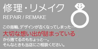 修理・リメイク